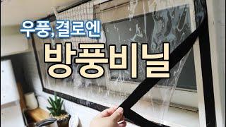 방풍비닐 / 겨울 우풍(외풍) 심한 창문 /  결로 방…