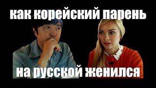 Korean husband and russian wife. Кореец рассказывает о своей свадьбе в России