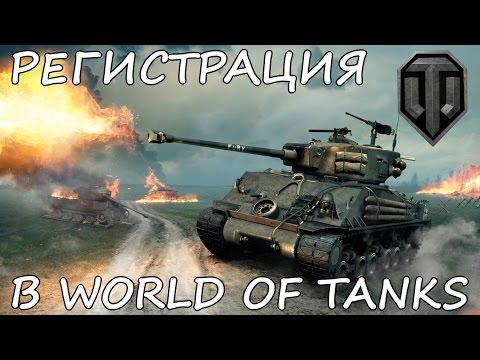 World of Tanks регистрация. Ворлд оф Танкс регистрация.