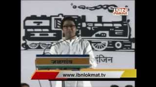 Raj Thackeray Full speech in jalgaon