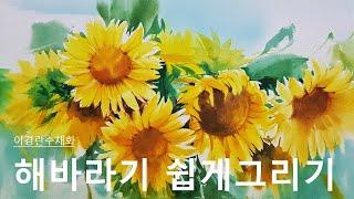 해바라기그림, 해바라기수채화, 꽃그림 수채화 ,Wate…