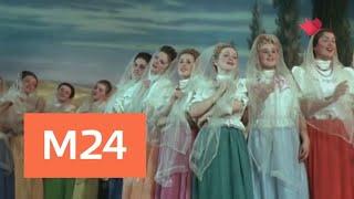 """""""Песни нашего кино"""": """"Ой, цветет калина"""" - Москва 24"""
