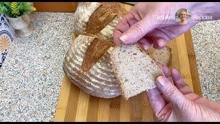 Самыи вкусныи хлеб на закваске метод автолиза