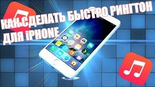 КАК СДЕЛАТЬ БЫСТРО и ПРОСТО РИНГТОН ДЛЯ IPHONE!!!