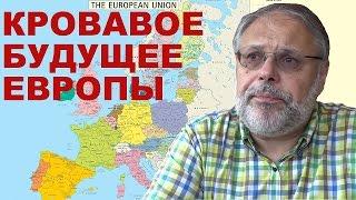 Михаил Хазин: Клинтон- это война! Развал Евросоюза неизбежен!