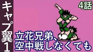 キャプテン翼 4話「立花兄弟、空中戦しなくても」FC版