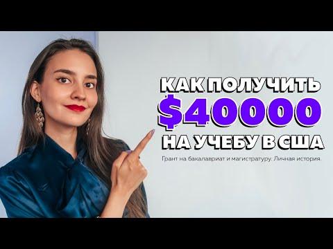 Как получить грант