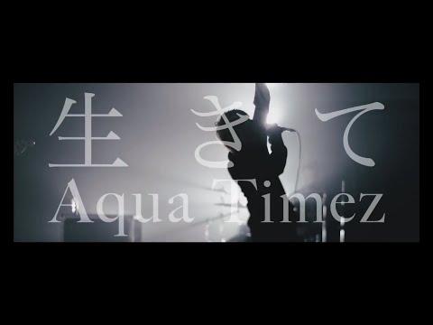 Aqua Timez 『生きて』  Music Video