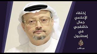 المسائية .. إختفاء الإعلامي السعودي جمال خاشقجي في إسطنبول
