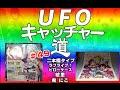 UFOキャッチャー道 #49『ラブライブ!ピローケース 矢澤 にこ 絢瀬 絵里 東條 …