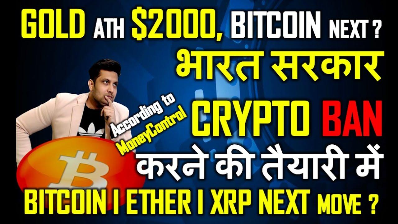 भारत सरकार Crypto Ban करने की तैयारी में - Facts I Gold ATH $2000 Is BTC Next ? ETH, XRP Next move ?