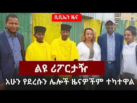 BBN Daily Ethiopian News April 25, 2018