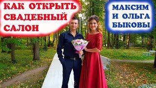 Как открыть свадебный салон, салон свадебных платьев