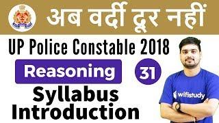 10:00 PM - UP Police 2018 | Reasoning by Hitesh Sir | Syllabus Introduction