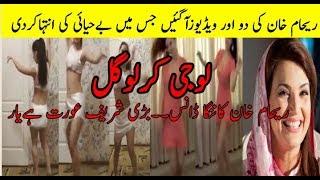 Reham khan Nanga Dance viral 2 Videos. Reham asal chehra Aagya samnay ghaleez aurat