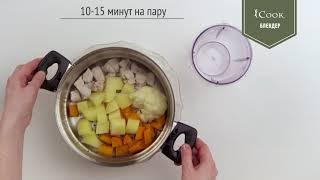 iCook™ Блендер  Рецепт овощного пюре «Расти большой»