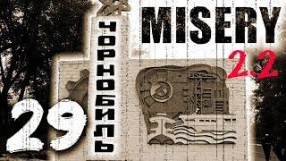 S.T.A.L.K.E.R. CoP: MISERY [2.2] - Сява в Севе! - Часть 29