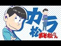 Osomatsu-san - Six Same Faces Karamatsu (ENGLISH SUB)