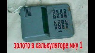 золото в калькуляторе МКУ 1