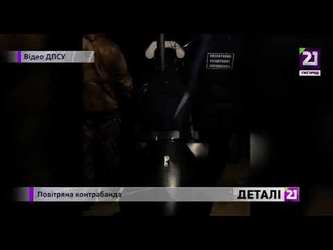 21 channel: Повітряна контрабанда