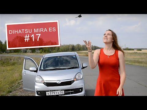 #17 ДАЙХАТЦУ МИРА - машина для начинающих авто-леди!