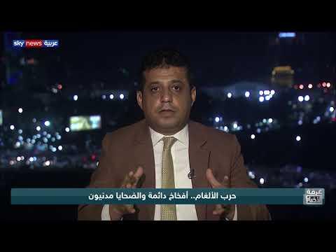 حرب الألغام.. أفخاخ دائمة والضحايا مدنيون  - نشر قبل 3 ساعة