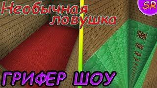 💥💥💥ГРИФЕР ШОУ - ГРИФЕРИМ С НЕОБЫЧНОЙ ЛОВУШКОЙ -//- НОВАЯ ЛОВУШКА ДЛЯ ГРИФА В МАЙНКРАФТ !!!