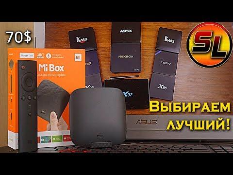 Xiaomi Mi Box 3 полный обзор в сравнении с другими ТВ приставками из Мега обзора! Review