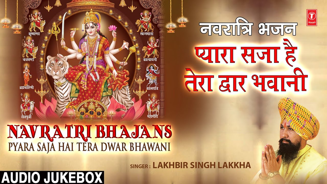 Download Navratri Bhajans I Pyara Saja Hai Tera Dwar Bhawani Full Audio Song Juke Box