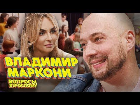 Владимир Маркони - ЧБД, шутки про правительство, наказания в CommentOut. Вопросы взрослому #12
