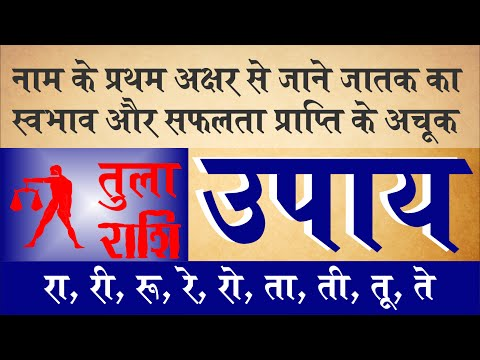 Tula Rashi 2017, Libra Sign 2017, Name First Letter Based Rashi System 2017