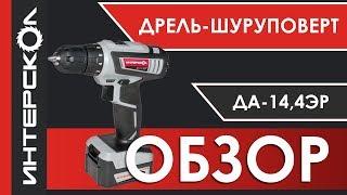 Инструмент ИНТЕРСКОЛ. Обзор аккумуляторной дрели-шуруповерта ДА-14,4ЭР