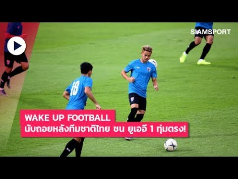 Wake Up Football | นับถอยหลังทีมชาติไทย ชน ยูเออี 1 ทุ่มตรง!