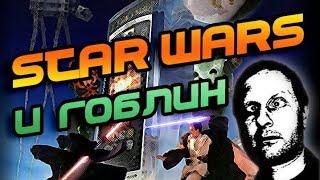Звёздные Войны и Гоблинский Перевод: Удалась ли Буря в Стакане?