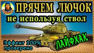 ПРЯЧЕМ ЛЮЧОК НА БАШНЕ: лайфхак (на открытом поле) на тяже| Т-10 ИС-3, ИС 3 wot World of Tanks