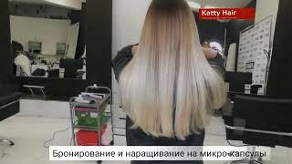 Брондирование и наращивание волос 65 см