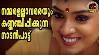 നിങ്ങളെല്ലാവരെയും കണ്ണഞ്ചിപ്പിക്കുന്ന നാടൻപാട്ട് | Nadanpattukal Malayalam | Folk Song Malayalam