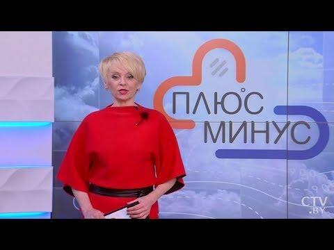 Погода на неделю. 18-24 февраля 2019. Беларусь. Европа. Прогноз СТВ / «Плюс-минус»