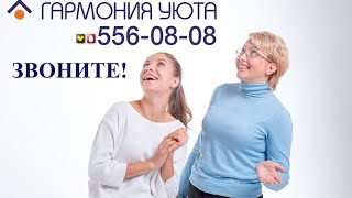 Натяжные потолки Гармония уюта - Звоните 556-0808!(, 2015-06-04T07:38:24.000Z)