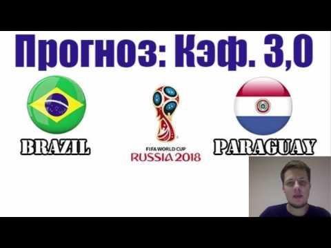 Видео Футбол бразилия венесуэла прогноз