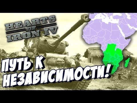 Hearts of Iron IV - Путь к независимости - Прохождение за Южную Африку!из YouTube · С высокой четкостью · Длительность: 31 мин38 с  · Просмотры: более 71.000 · отправлено: 27-12-2016 · кем отправлено: Rimas