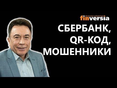 Сбербанк, QR Код, Мошенники