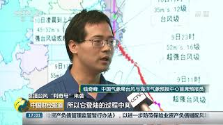 """[中国财经报道]超强台风""""利奇马""""来袭 中央气象台发布台风红色预警  CCTV财经"""
