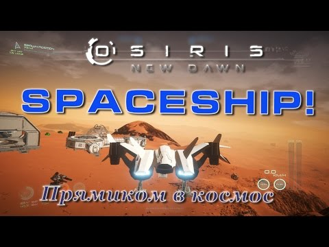 Osiris: New Dawn -  Прохождение ч. 9 - Spaceship вперед в космос !