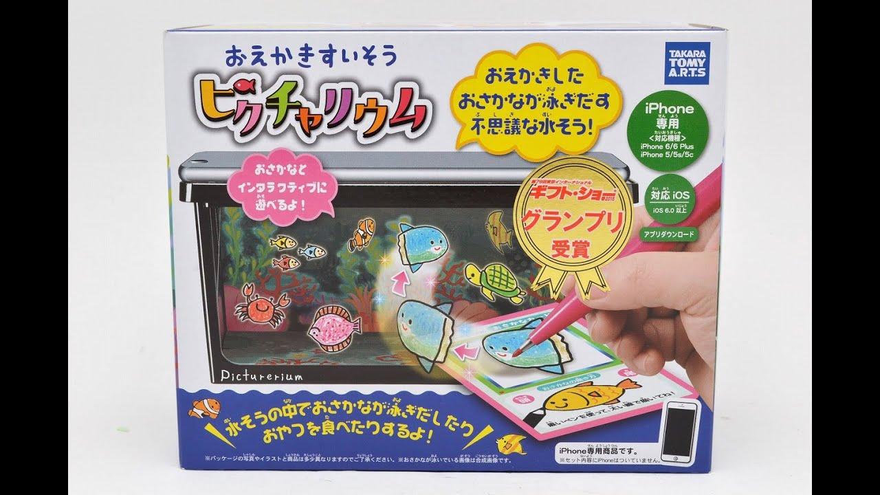 Picturerium digital fish tank interactive aquarium toy for Toy fish tank