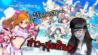 Tokyo 7th sisters | ไอดอลสาวสุดฟิน มาเป็นผู้จัดการสาวๆกันเถอะ zbing z.