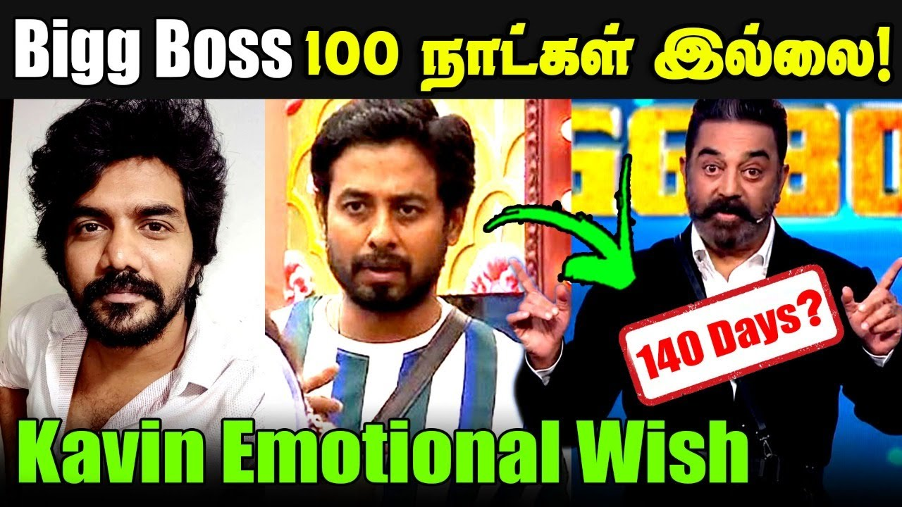 ❤️Kavin Emotional Message || Bigg Boss Tamil Season 4 days extended || Aari Kurumpadam
