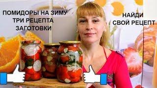 Помидоры на зиму - ТРИ рецепта заготовки салатов из помидор