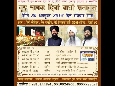Live-Now-Gurmat-Kirtan-Samagam-From-Mini-Stadium-Jamnapar-Delhi-Gurbani-Kirtan-Baani-Net-2019