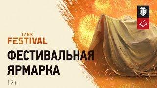 Фестивальная ярмарка.